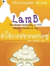 คำให้การสหายพระเยซู (Lamb:The Gospel According to Biff, Christ's Childhood Pal) [mr01]