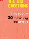 20 คำถามสำคัญของปรัชญา (The Big Questions: Philosophy) [mr03]