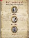 คิง ไกเซอร์ ซาร์ สามกษัตริย์ผู้นำโลกเข้าสู่สงคราม (King Kaiser Tasr)