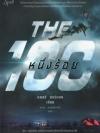 หนึ่งร้อย (The 100) (The 100 Series #1)