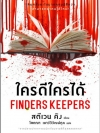ใครดีใครได้ (FINDERS KEEPERS) (Bill Hodges Trilogy #2)