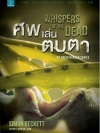 ศพเล่นตบตา (Whispers of the Dead) (David Hunter #3) [mr01]