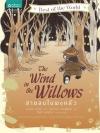 สายลมในพงหลิว (ปกแข็ง) (The Wind in the Willows)