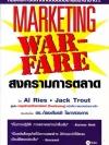 สงครามการตลาด (Marketing War-Fare)