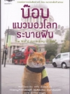 บ๊อบ แมวมองโลกระบายฝัน (The World According to Bob)