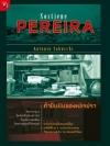 คำยืนยันของเปเรย์รา (Sostiene Pereira)