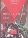 จีนสมัยใหม่ ความรู้ฉบับพกพา (Modern China: A Very Short Introduction)