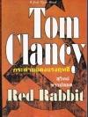 กระต่ายแดงแรงฤทธิ์ (Red Rabbit) (Jack Ryan Universe #3)
