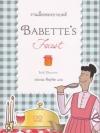งานเลี้ยงของบาเบตต์ (Babette's Feast) (Isak Dinesen)