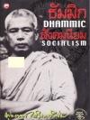 ธัมมิกสังคมนิยม (Dhammic Socialism) (ของ พุทธทาสภิกขุ)