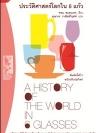 ประวัติศาสตร์โลกใน 6 แก้ว (A HISTORY OF THE WORLD IN 6 GLASSES) [mr03]