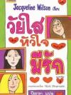 วัยใสหัวใจมีรัก (Girls in Love)
