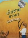 เด็กชายชาวนา (Farmer Boy) (Little House Series #3)