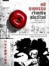 คดีฆาตกรรมเจ้าหญิงสโนว์ไวท์ (The Snow White Murder Case) [mr01]