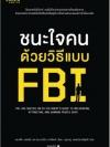 ชนะใจคนด้วยวิธีแบบ FBI [mr01]