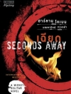 เฉียด (Seconds Away) (Mickey Bolitar Series #2)
