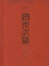 มูซาชิ ฉบับท่าพระจันทร์ (ปกแข็ง) [mr04]
