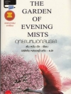 อุทยานหมอกสนธยา (The Garden of Evening Mists)