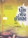 บ้อชังเกี่ยม ของ ฉิ่นอั้ง แปลโดย ว. ณ เมืองลุง