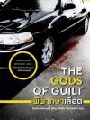 พิพากษาเลือด (The Gods of Guilt) (Mickey Haller Series #6)