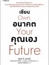 เขียนอนาคตคุณเอง (Own Your Future)