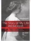 The Story of My Life (แม้มืดมิด เงียบงัน มิอาจขวางกั้น) [mr08]