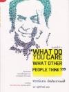 ฟายน์แมน อัจฉริยะอารมณ์ดี (What do You Care what other People Think)