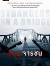 อาญาจารชน (Strangers On A Bridge) [mr01]