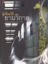 ผู้เยี่ยมไข้ยามวิกาล (Shinya No Mimai Kyaku) (ของ จิโร่ อาคางาวะ)