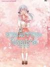 ยามเมื่อซากุระโปรยปราย (Sakura no Ame)