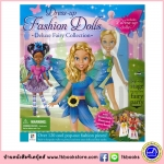 Dress Up Fashion Dolls : Deluxe Fairy Collection เซตแต่งตัวตุ๊กตา ตุ๊กตากระดาษ พร้อมชุด และฉาก