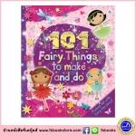101 Fairy Things to make and do. หนังสือ 101 กิจกรรมสร้างสรรค์ศิลปะสำหรับเด็ก นางฟ้า