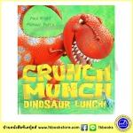 Paul Bright & Michael Terry : Crunch Munch Dinosaur Lunch นิทานปกอ่อน อาหารกลางวันของไดโนเสาร์