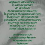 ชีวิตจริงของต้นหอม 3/4