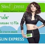 Slin Express สลิน เอ็กเพลส 30cap (เป้ยผอมลง)