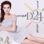 D24.วิธีลดน้ำหนัก,ลดความอ้วน,ลดน้ำหนัก,และสูตรลดน้ำหนักของ ญิ๋ง รฐา