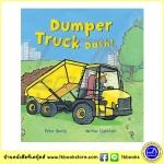 Busy Wheels : Dumper Truck Dash : Peter Bently & Martha Lightfoot นิทานภาพ รถดัมพ์ทรัค