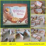 Princess Parade Moving Book : ขบวนพาเหรดเจ้าชาย หนังสือบอร์ดบุ๊คพับไปมาได้