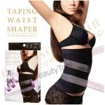 Taping Waist Shaper ปลอกรัดเอว สลายไขมันหน้าท้อง จากญี่ปุ่น !!