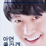 Seoul Secret For Men 1@510 โซล ซีเครท สำหรับผู้ชาย