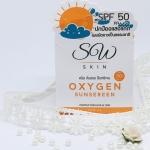ครีม กันแดด อ๊อกซิเจน SPF 50 PA+++ SW SKIN OXYGEN SUNSEREEN PROTECTION UV & UVB SPF 50 PA+++