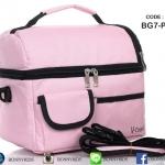 กระเป๋าเก็บรักษาอุณหภูมิ V-Coool สีชมพู