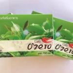 O'Zero (โอซีโร่)