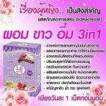 LS Celeb GSB Haru S3 ผลิตภัณฑ์เสริมอาหารสำหรับสตรี จีเอสบีฮารุเอส3