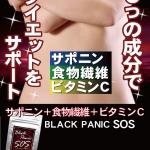 Black Panic SOS อาหารเสริมลดน้ำหนักช่วยไม่ทำให้หิวบ่อย เน้นลดช่วงลำตัว เอว แผ่นหลัง
