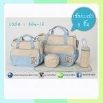 กระเป๋าสัมภาระคุณแม่ 5 ชิ้น Mummy (High-End รุ่น Huayao) สีฟ้า