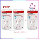 โปร 2 แถม 1 จุกนมพีเจ้นส์ Pigeon เสมือนนมมารดา รุ่น มินิ size S (0-3 เดือน) แพ็ค 2