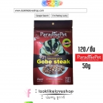 เนื้อสเต็กโบเบขนมชูการ์-เเฮมเตอร์ ParadisePet