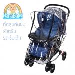 [ขายส่ง 12 ชิ้น] ผ้าคลุมรถเข็นเด็กกันฝน NanaBaby อย่างดี มีซิปและตีนตุ๊กแกข้าง