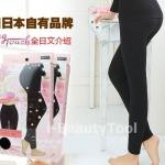 กางเกงขายาวกระชับขา หน้าท้อง ยกสะโพก พร้อมสลายไขมัน จากญี่ปุ่น !!